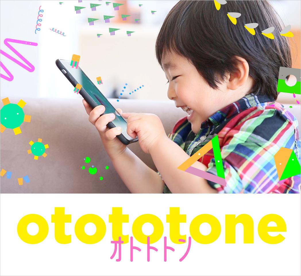 otototone(オトトトン)/ アプリ