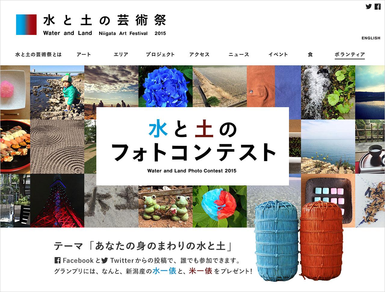 水と土の芸術祭 / プロモーションサイト