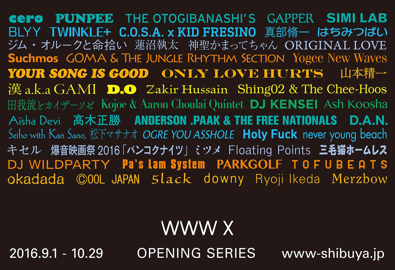 『WWW X』オープニングシリーズ