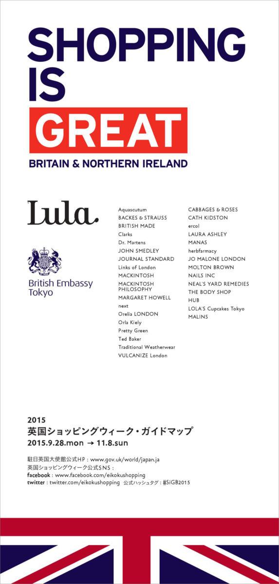 英国大使館×『Lula JAPAN』共同開催 / 英国ショッピングウィーク