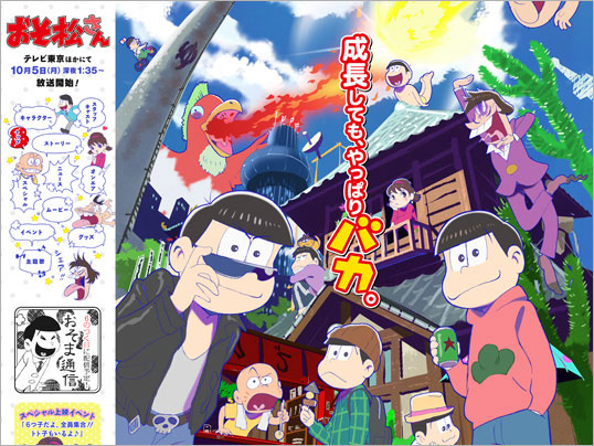 テレビアニメ『おそ松さん』オフィシャルサイト