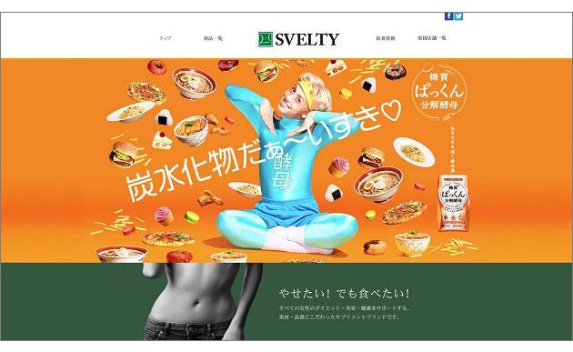 スベルティ(SVELTY) / 公式サイト