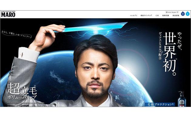 マーロ(MARO) / 公式サイト