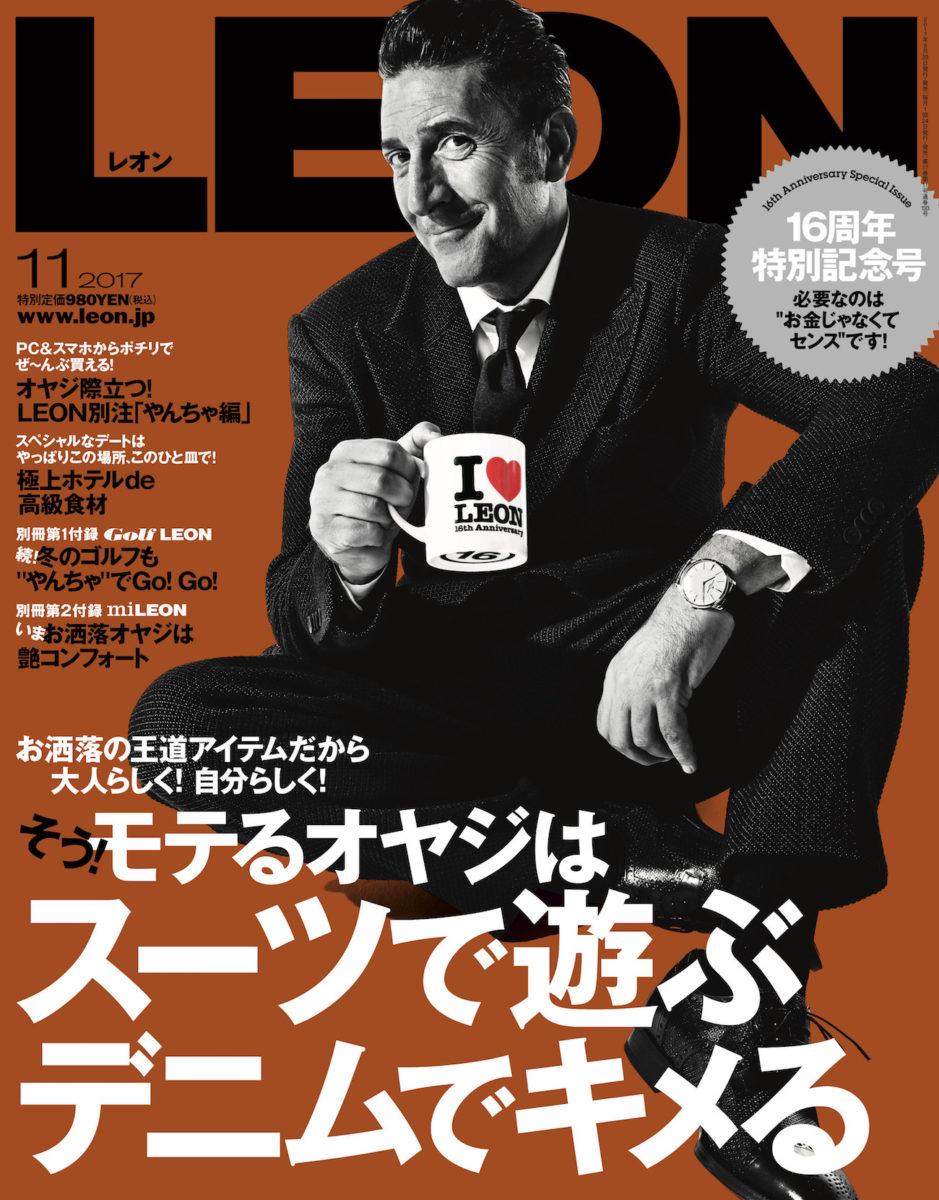 『LEON』2017年11月号