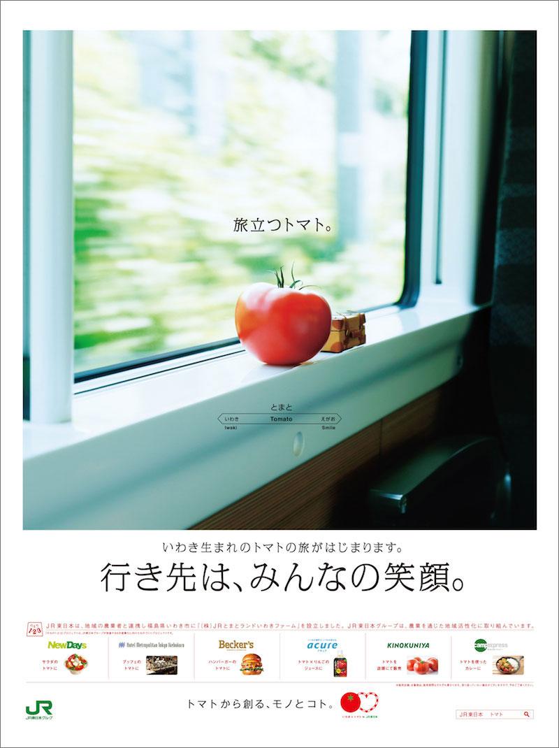 JR東日本グループ『いわき×トマト by JR東日本』