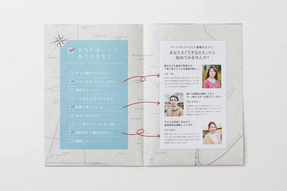 東近江市 / 人材募集リーフレット&ポスター