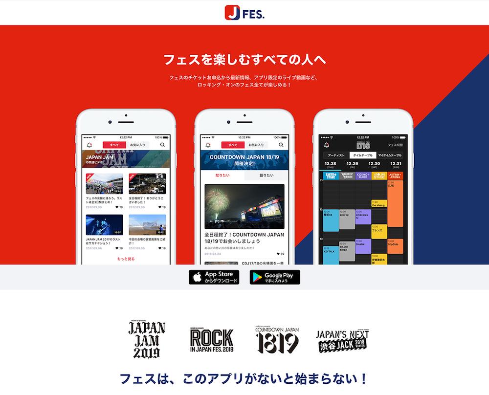Jフェスアプリ