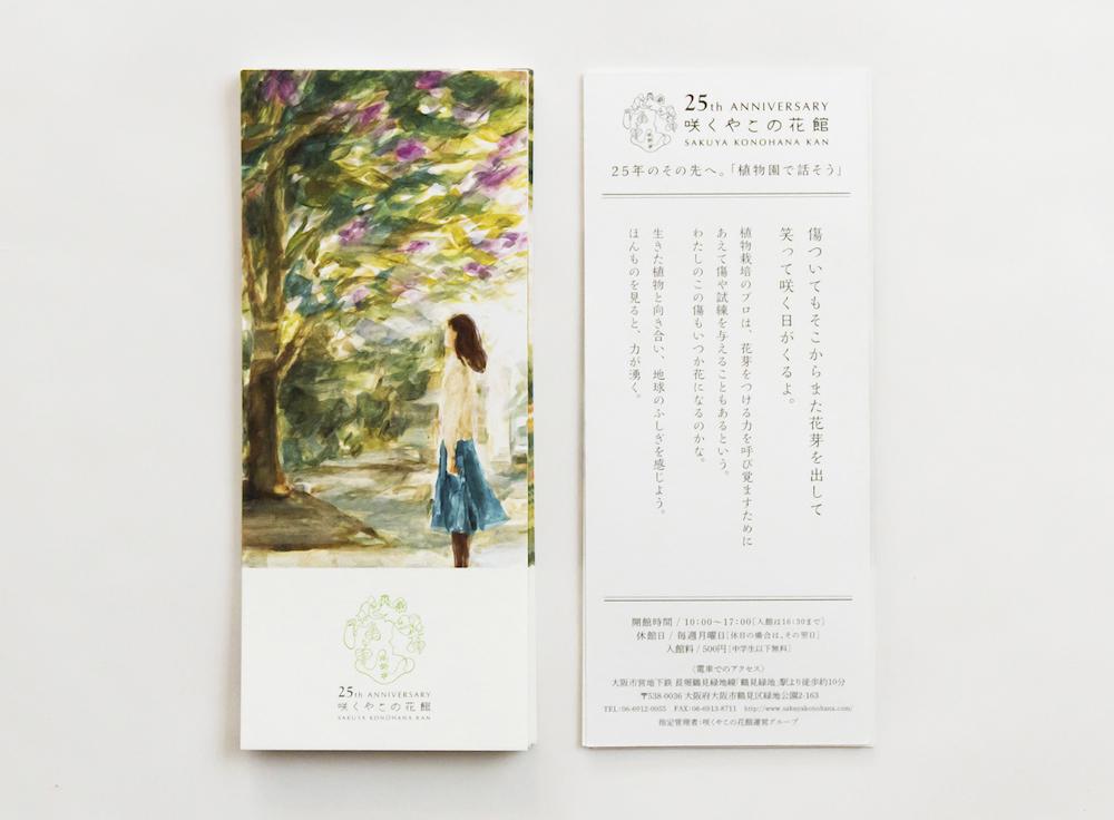 咲くやこの花館 / 25周年プロモーション