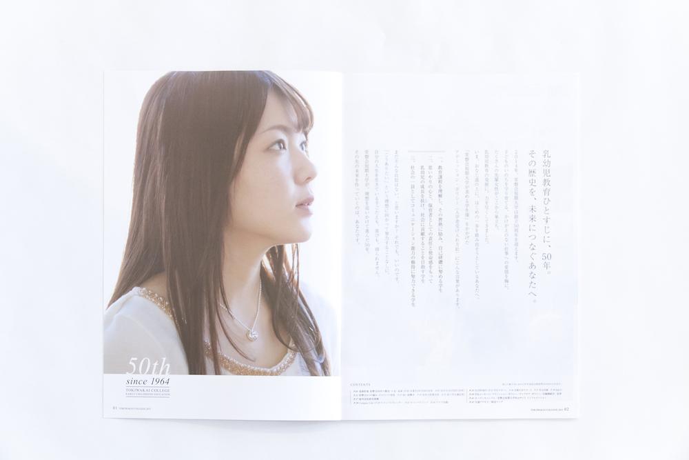 常磐会短期大学 / 学校案内&フライヤー(2016)