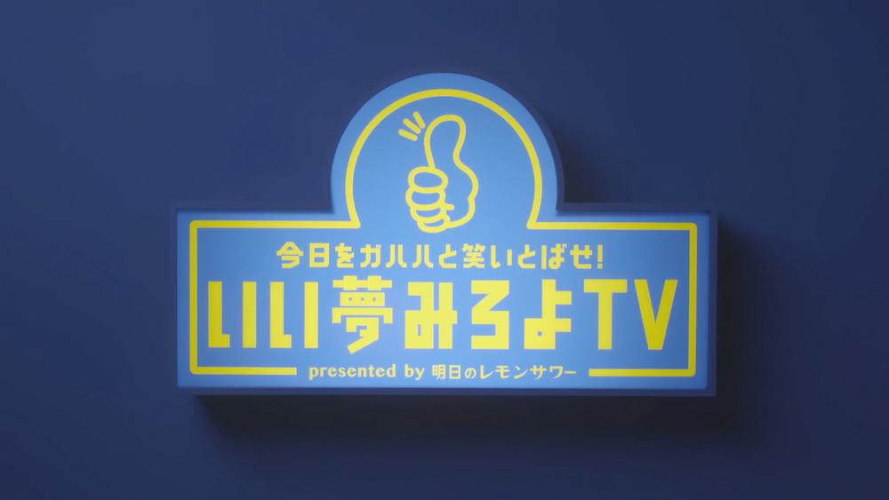 「明日のレモンサワー」/ PR映像