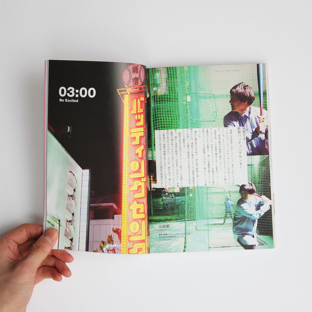 『TOKYO DAY OUT』 / 書籍『東京の24時間を旅する本』