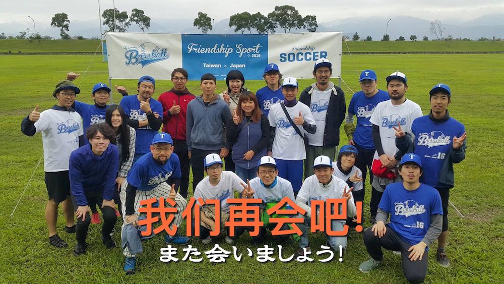 社員旅行2016「台湾篇」