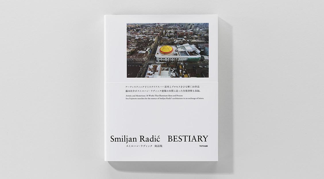 TOTO出版『スミルハン・ラディック 寓話集』