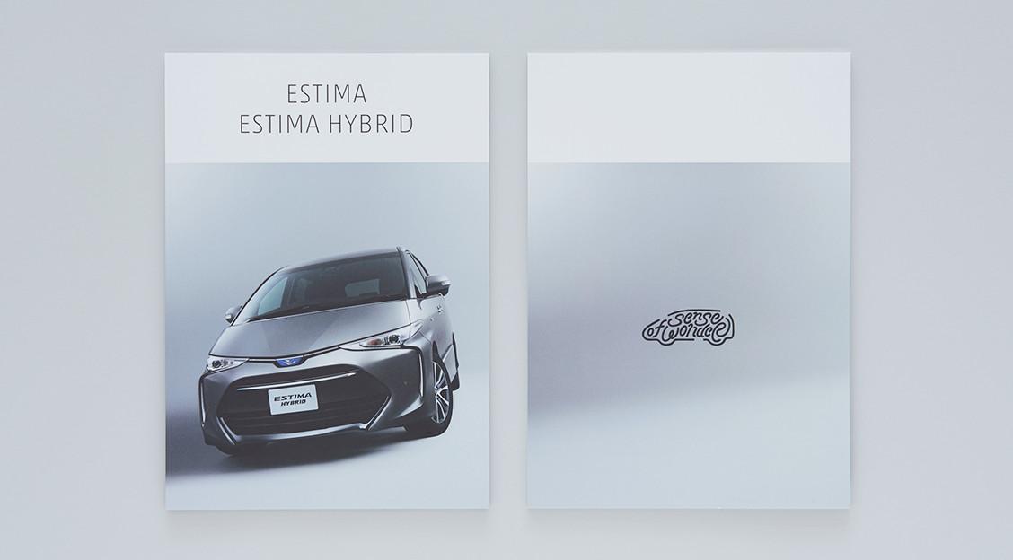 新型ESTIMA『ESTIMA HYBRID』