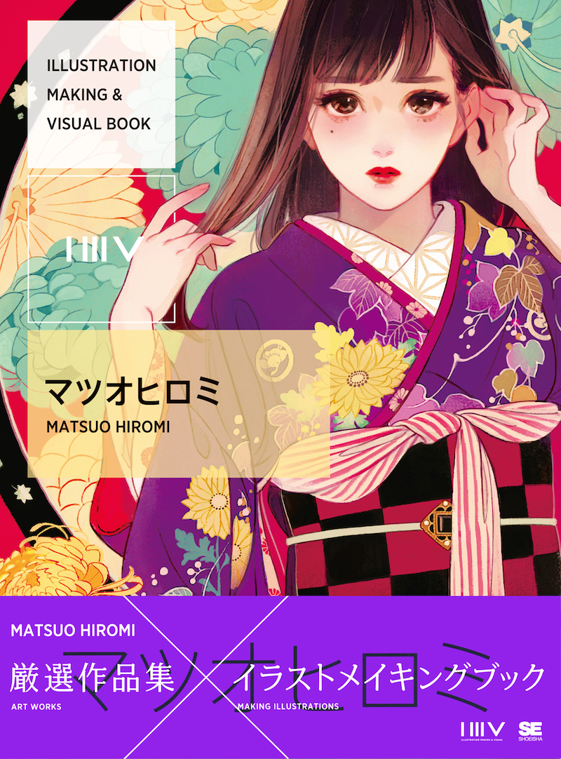『ILLUSTRATION MAKING & VISUAL BOOK マツオヒロミ』