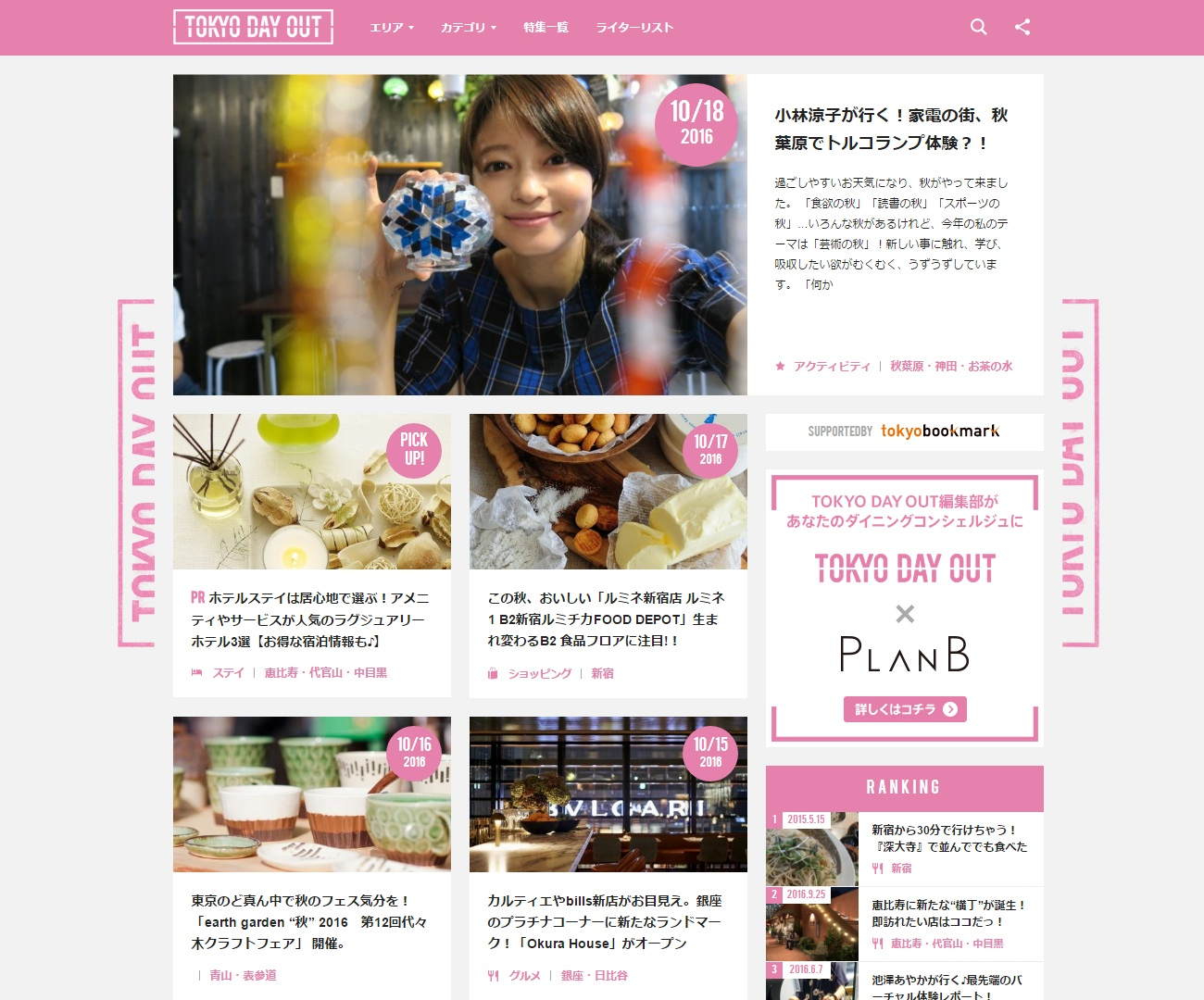 『TOKYO DAY OUT』 / WEBサイト