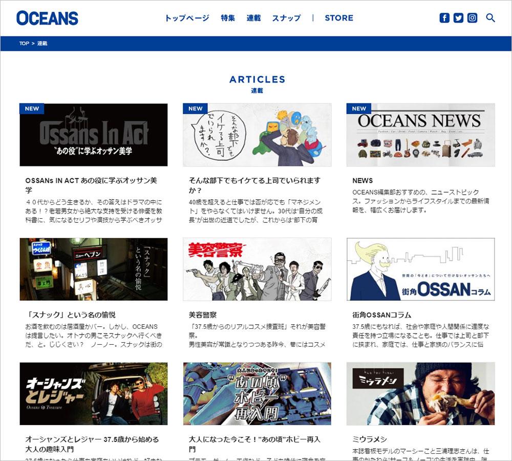 『OCEANS』デジタルメディア展開