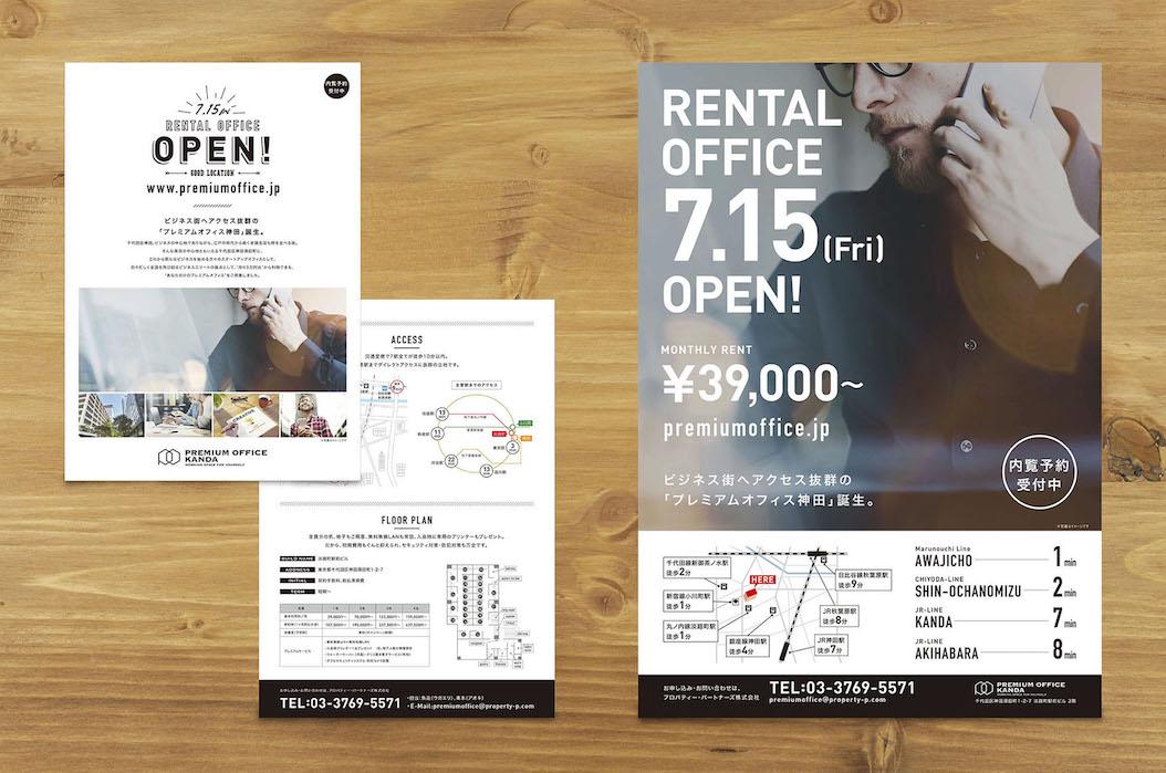 PREMIUM OFFICE / VI構築