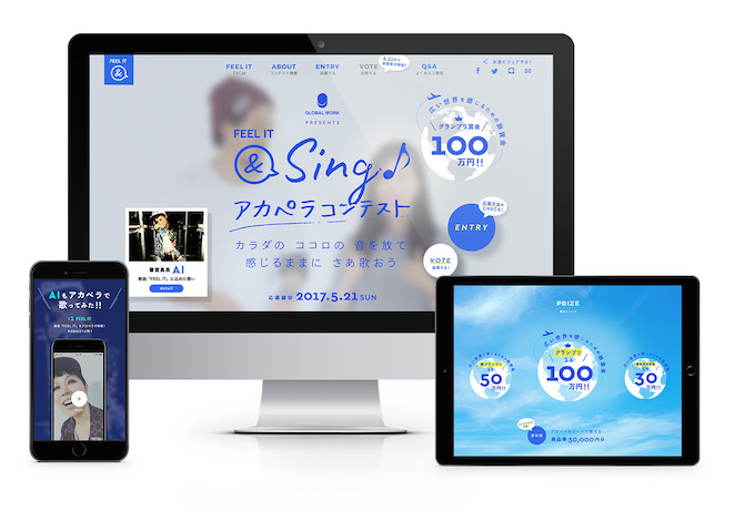 GLOBAL WORK 『FEEL IT & SING アカペラコンテスト』  / 企画・撮影・WEB
