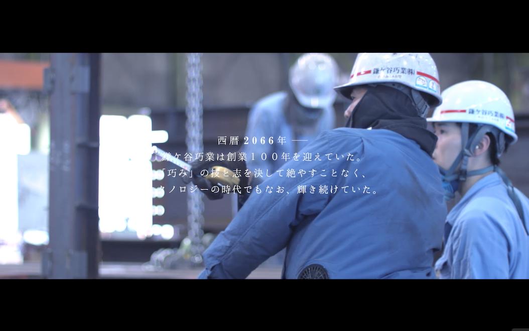 鎌ヶ谷巧業株式会社 / 企業ブランディング