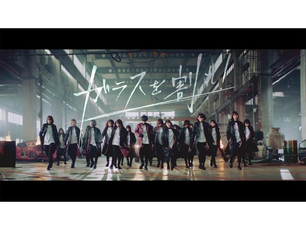 欅坂46『ガラスを割れ!』MV