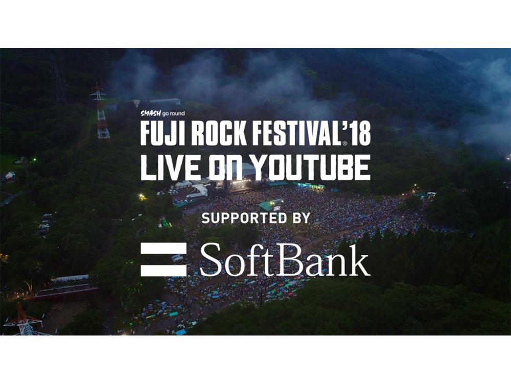 『音楽が連れてくるもの』 / FUJIROCK2018×Softbank