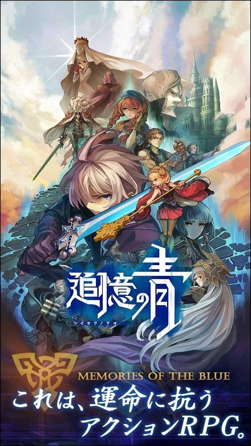 スマホゲーム『追憶の青』/ キャラクタースキルモーションエフェクト