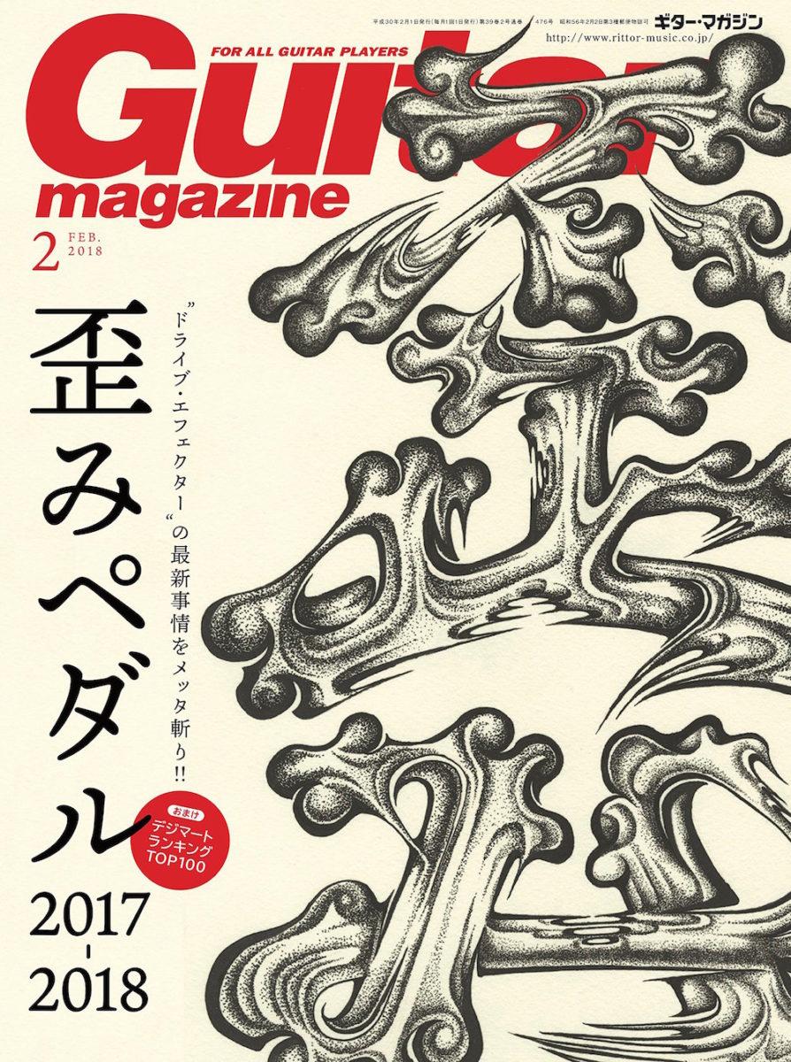 月刊誌『ギター・マガジン』