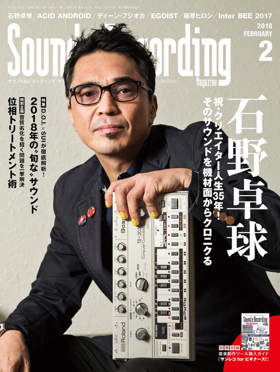 月刊誌『サウンド&レコーディング・マガジン』