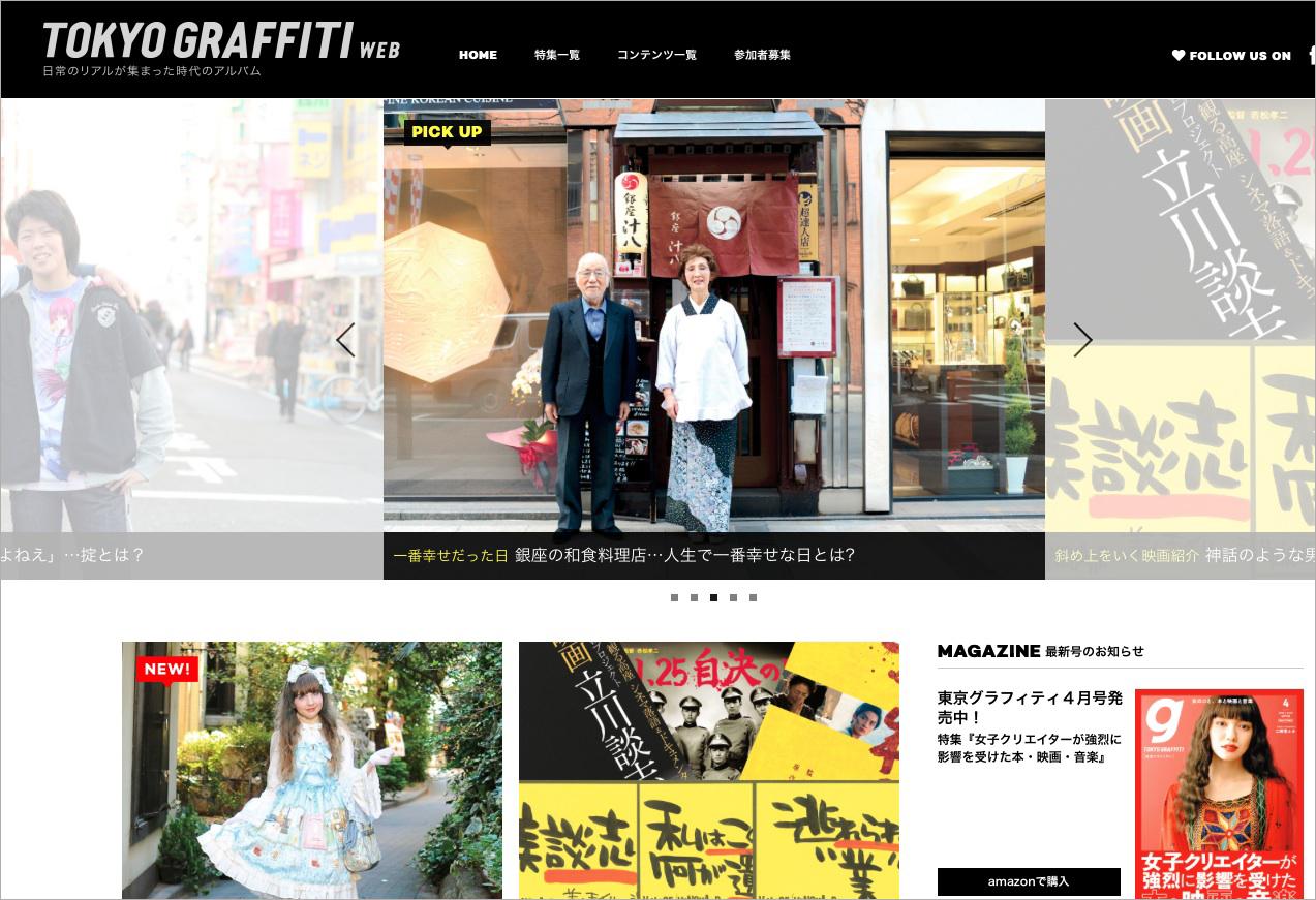 自社サイト『TOKYO GRAFFITI WEB』