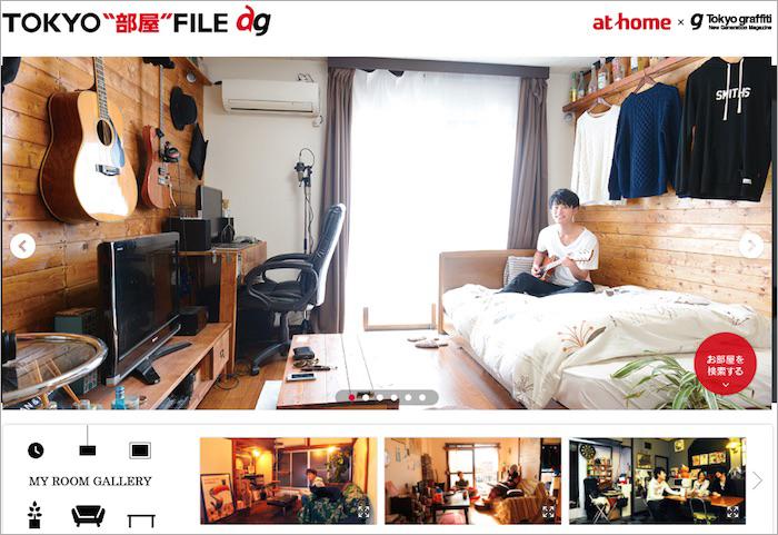 """タイアップサイト『TOKYO """"部屋"""" FILE ag』"""
