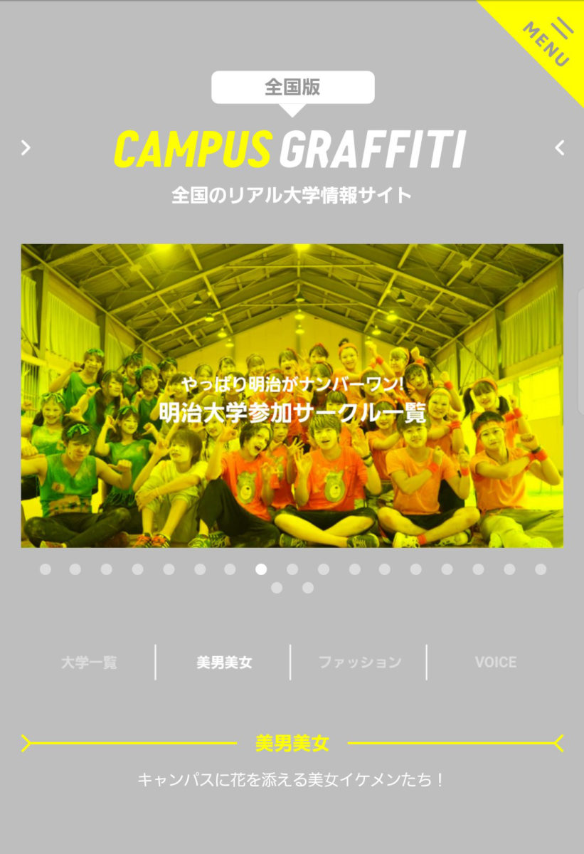 自社サイト『CAMPUS GRAFFITI』