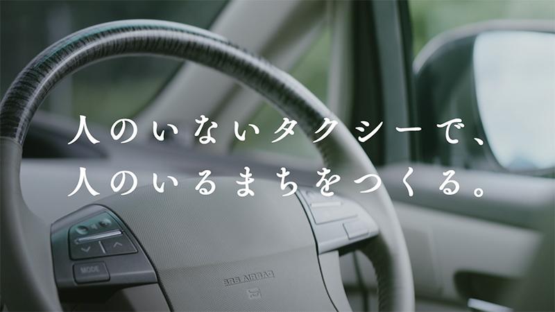 Robot Taxi / コンセプトムービー『過疎化する集落と向き合う、1人のタクシードライバーの話』