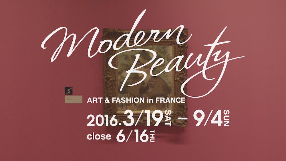 POLA 美術館  Modern Beauty