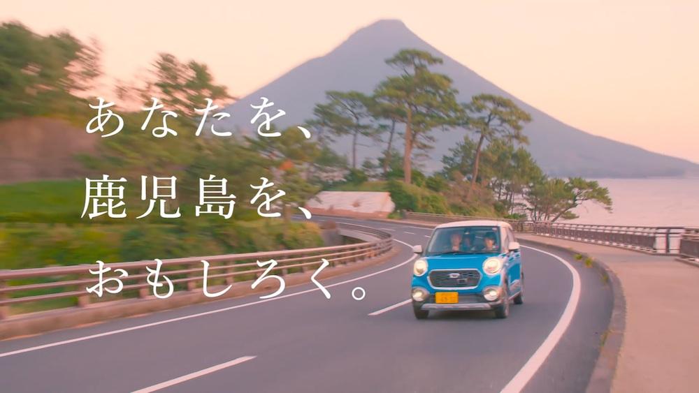 DAIHATSU CAST / あなたを、日本を、おもしろくプロジェクト
