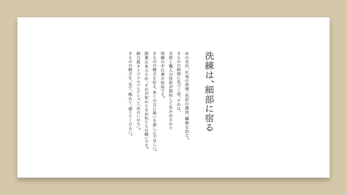 『衣のいのち』鈴乃屋