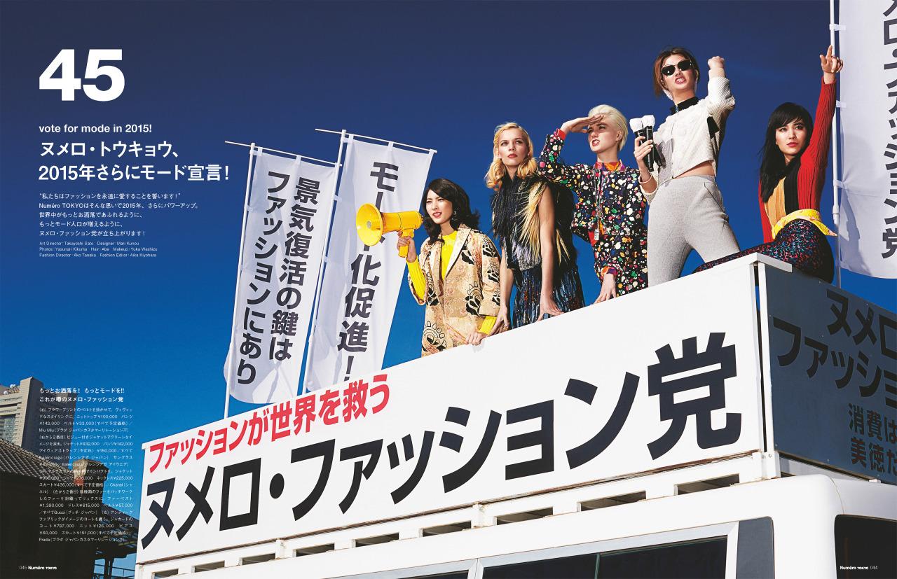 Numero TOKYO /『ヌメロ・ファッション党』