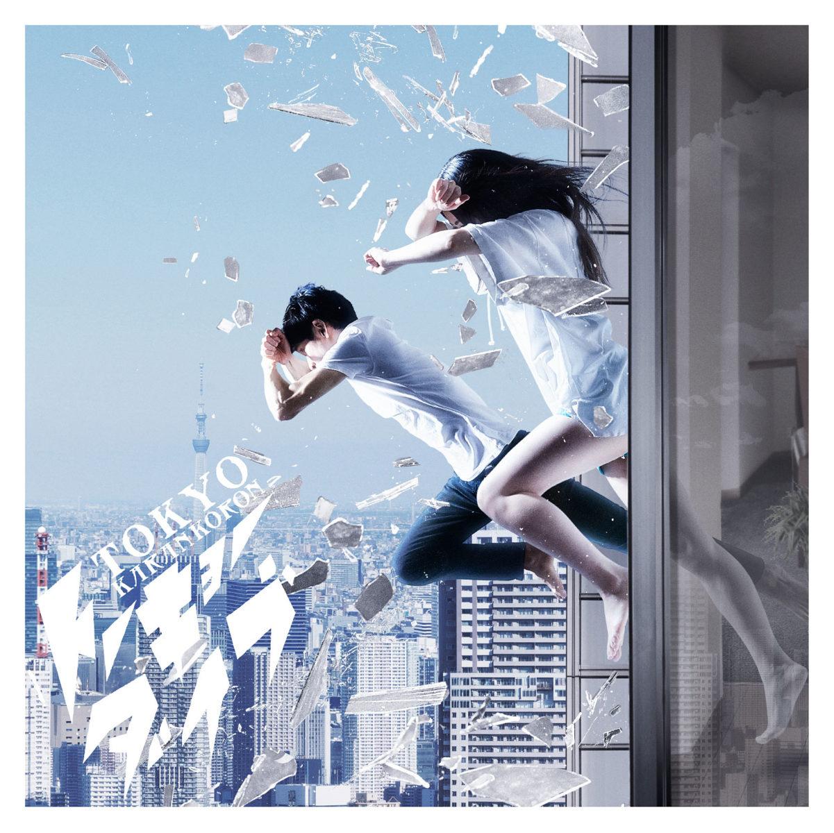 東京カランコロン『トーキョーダイブ』 / CDジャケットデザイン