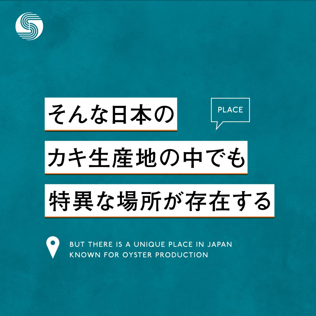 『世界の半分以上が日本由来の意外なもの』(佐賀県)