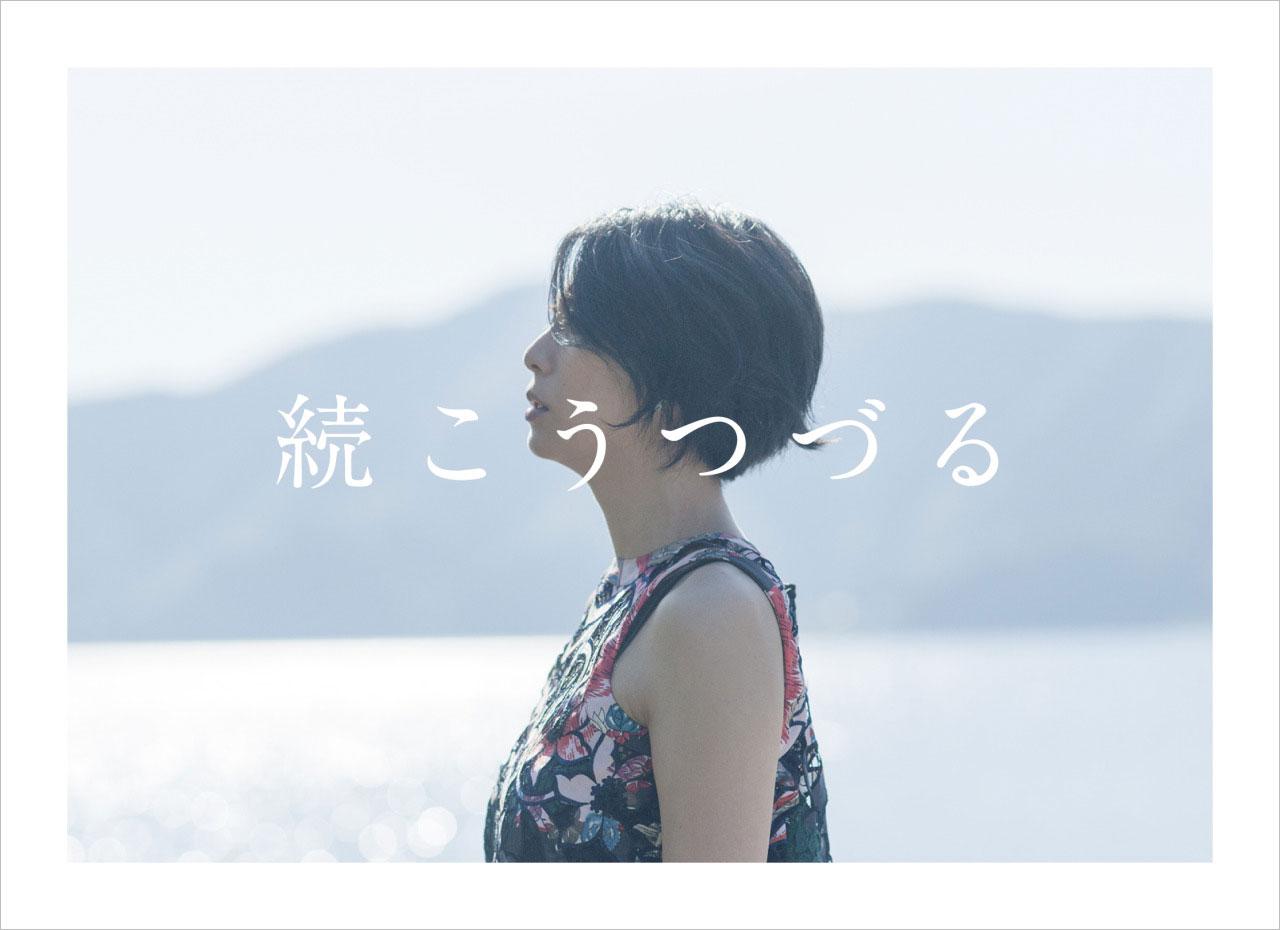柴咲コウ /『続こううたう』