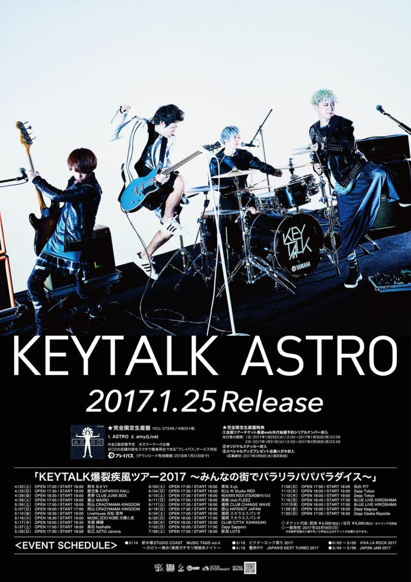 KEYTALK / ポスターデザイン