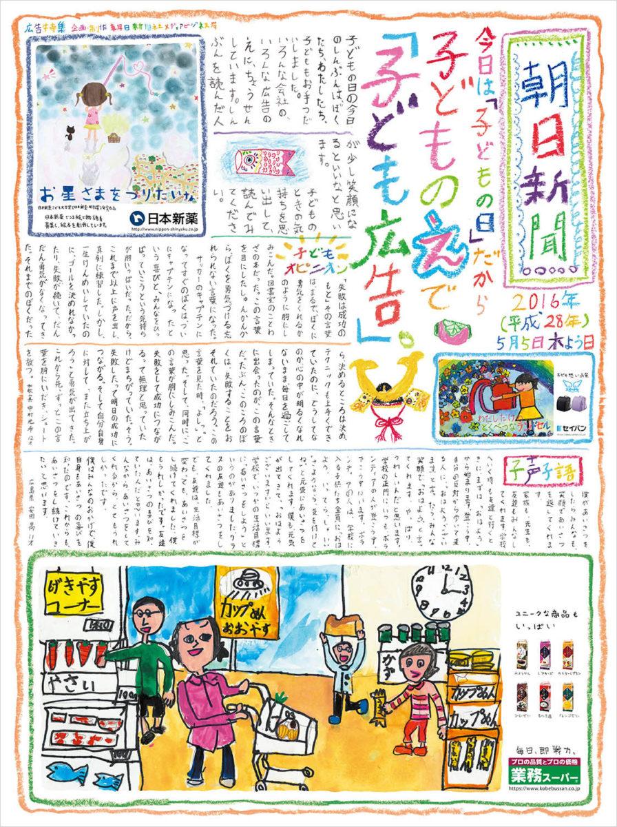 株式会社朝日新聞社 / 『子ども広告』