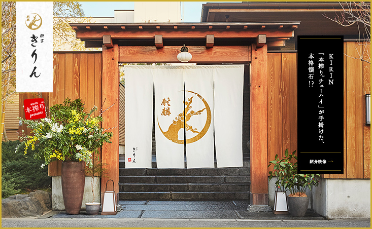 KIRIN本搾り™️『料亭きりん presented by 本搾り」