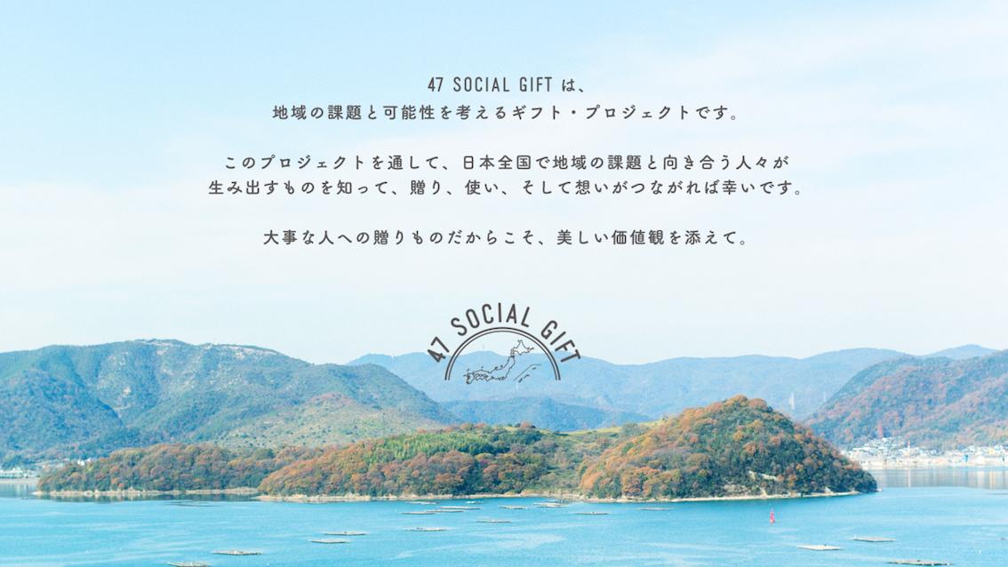 ココホレジャパン株式会社 / 『47 Social Gift OKAYAMA』