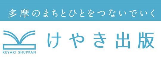 株式会社けやき出版