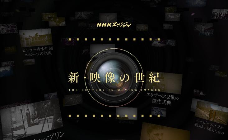 NHKスペシャル『新・映像の世紀』
