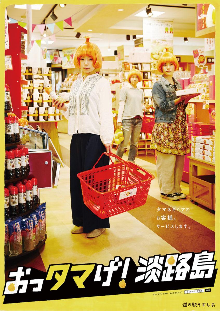 道の駅うずしお /『おっタマげ!淡路島』キャンペーン