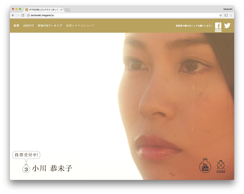 道の駅うずしお /『タマ泣き美人コンテスト』