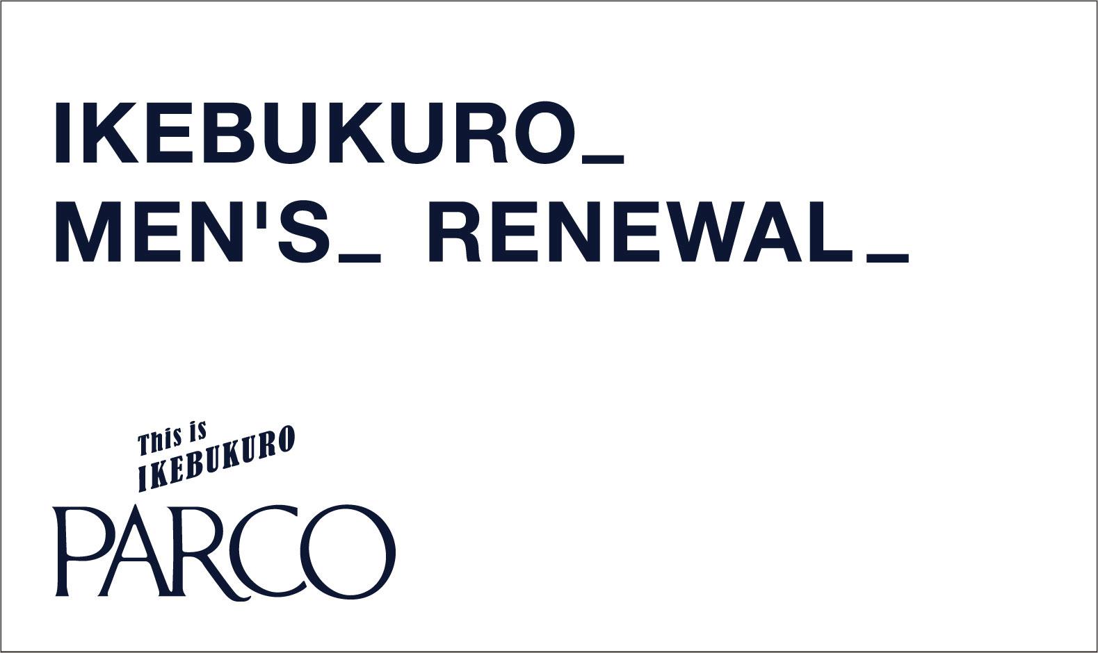 株式会社パルコ /『IKEBUKURO_ MEN'S_ RENEWAL_』