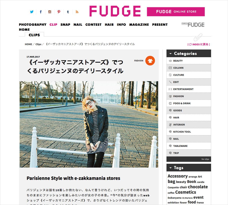 『FUDGE.JP』CLIP